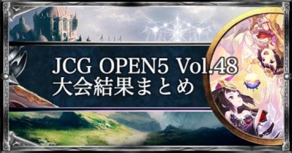 【シャドバ】JCG OPEN5 Vol.48 アンリミ大会の結果まとめ【シャドウバース】