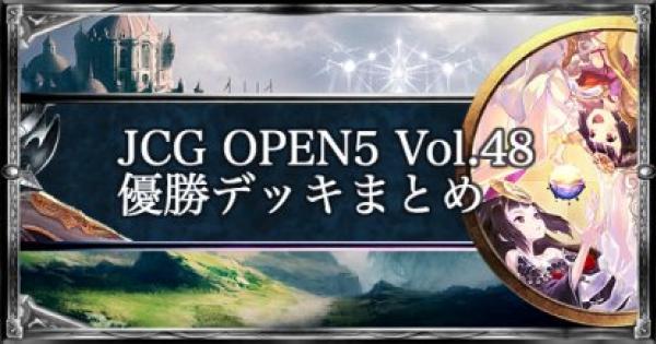 【シャドバ】JCG OPEN5 Vol.48 アンリミ大会優勝デッキ紹介【シャドウバース】