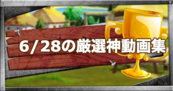 【フォートナイト】6/28日版「厳選!神プレイ&面白プレイ動画」3選【FORTNITE】