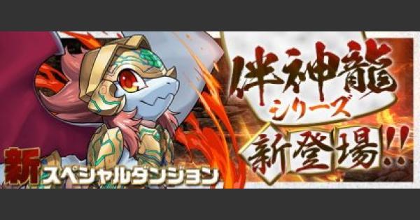 【パズドラ】火の伴神龍(超地獄級)ノーコン攻略と周回パーティ ハーニス