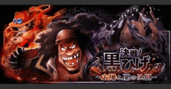 【トレクル】黒ひげ「薄闇」エキスパート攻略|決戦【ワンピース トレジャークルーズ】