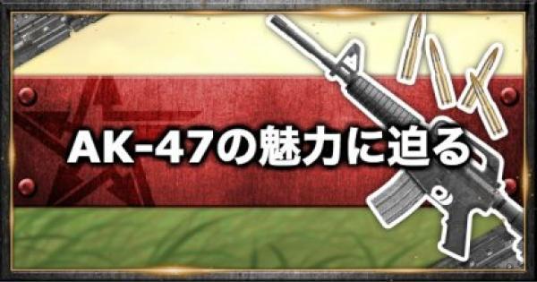 【荒野行動】実は最強説!AK-47の魅力に迫る【週間武器特集第1回】
