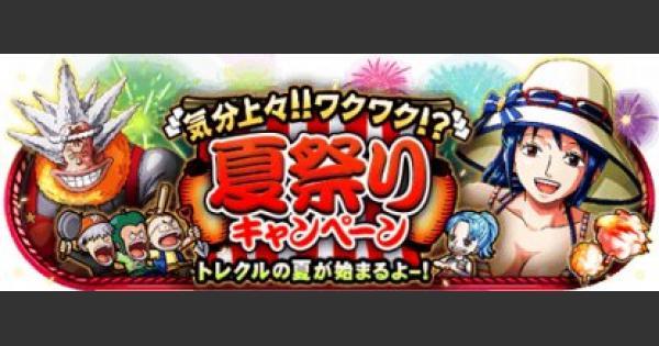【トレクル】夏祭りキャンペーン【ワンピース トレジャークルーズ】