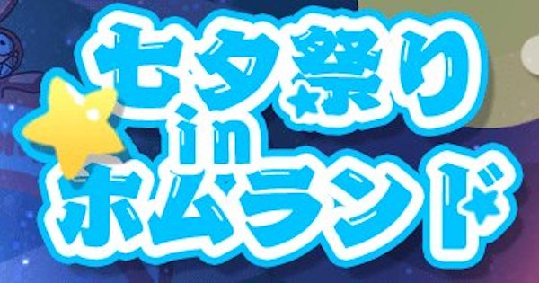 【崩壊3rd】七夕祭りinホムランドの攻略と報酬