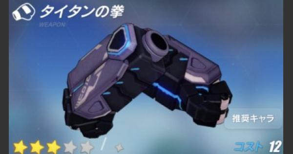 【崩壊3rd】タイタンの拳(ゴッドファーザー覇王拳)の評価と武器スキル