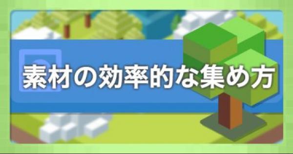 【ポケクエ】素材(材料)の効率的な集め方【ポケモンクエスト】