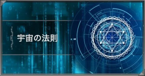 【遊戯王デュエルリンクス】スキル「宇宙の法則」の評価と使い道