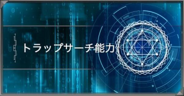 【遊戯王デュエルリンクス】スキル「トラップサーチ能力」の評価と使い道