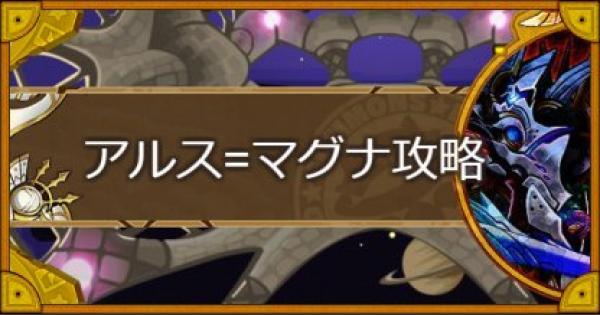 【サモンズボード】カラクリ野戦場(アルス=マグナ)攻略のおすすめモンスター