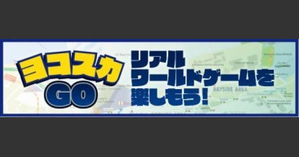 【ポケモンGO】横須賀のリアルイベントは9月1日・2日に開催?