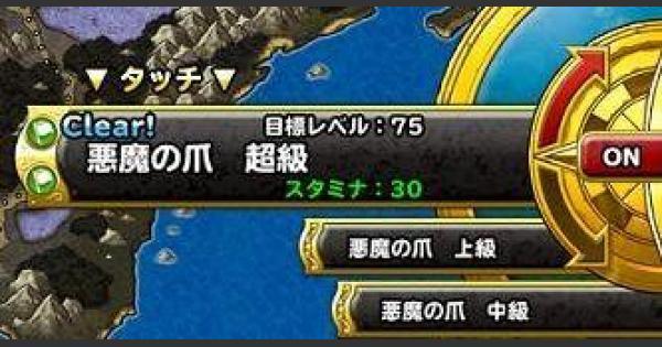 【DQMSL】曜日クエスト「悪魔カーニバル」【超級】攻略!