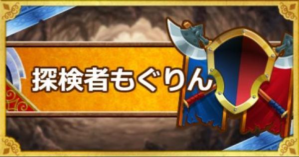 【DQMSL】「探検者もぐりん」攻略!1の12までのクリア方法を徹底解説!