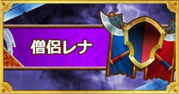 【DQMSL】「僧侶レナ」攻略!1の12までのクリア方法を徹底解説!