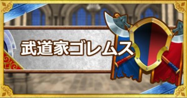 【DQMSL】「武道家ゴレムス」攻略!1の12までのクリア方法を徹底解説!