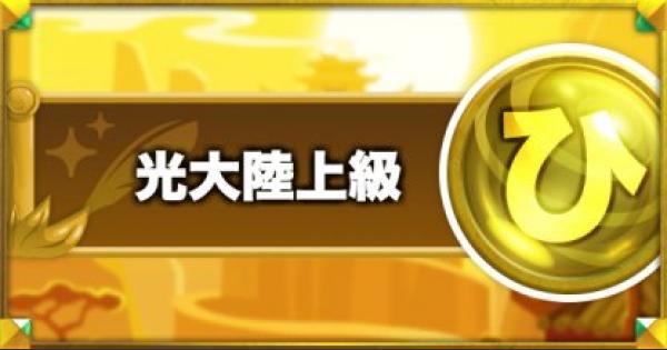 【コトダマン】光大陸15上級の攻略!攻略のコツとおすすめキャラ!