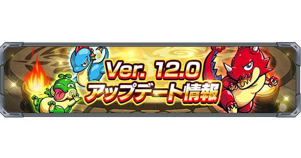 【モンスト】Ver12.0アップデートの最新情報