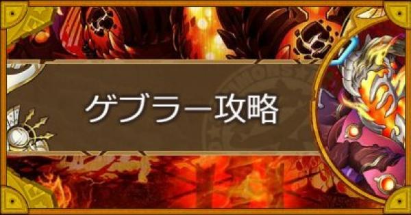 【サモンズボード】【神】焔の楽園(ゲブラー)攻略のおすすめモンスター