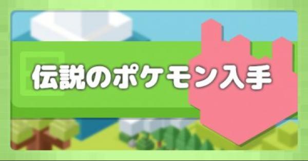 【ポケクエ】伝説のポケモンの入手方法【ポケモンクエスト】