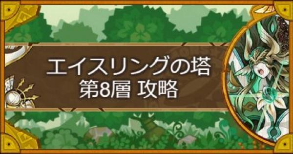 【サモンズボード】エイスリングの塔 第8層のおすすめモンスター