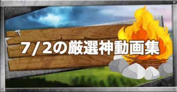 【フォートナイト】7/2日版「厳選!神プレイ&面白プレイ動画」【FORTNITE】