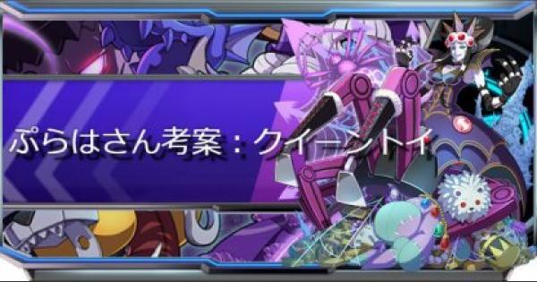 【ファイトリーグ】ぷらはさん考案:クイーントイデッキ