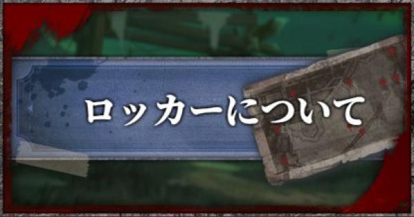 【第五人格】ロッカーに隠れるメリットとデメリット【IdentityV】