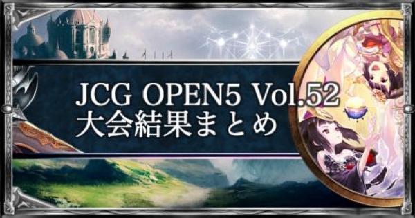 【シャドバ】JCG OPEN5 Vol.52 ローテ大会の結果まとめ【シャドウバース】