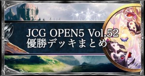 【シャドバ】JCG OPEN5 Vol.52 ローテ大会の優勝デッキ紹介【シャドウバース】