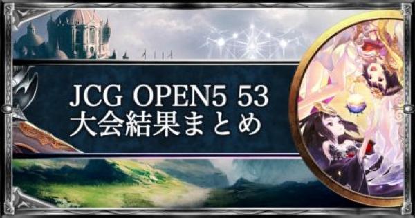 【シャドバ】JCG OPEN5 Vol.53 ローテ大会の結果まとめ【シャドウバース】