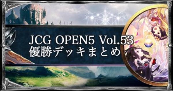 【シャドバ】JCG OPEN5 Vol.53 ローテ大会の優勝デッキ紹介【シャドウバース】