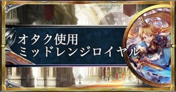 【シャドバ】20連勝達成!オタク使用ミッドレンジロイヤル!【シャドウバース】