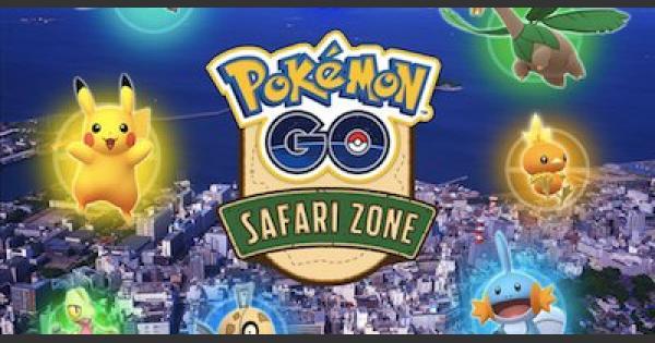 横須賀GO!サファリゾーンイベントが8月末に開催