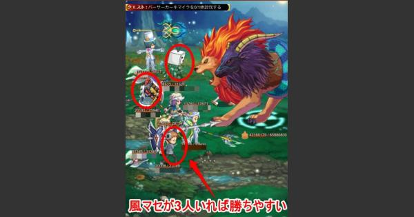【ログレス】【危険種】バーサーカーキマイラ攻略【剣と魔法のログレス いにしえの女神】