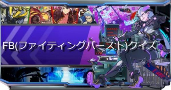 【ファイトリーグ】FB(ファイティングバースト)クイズ
