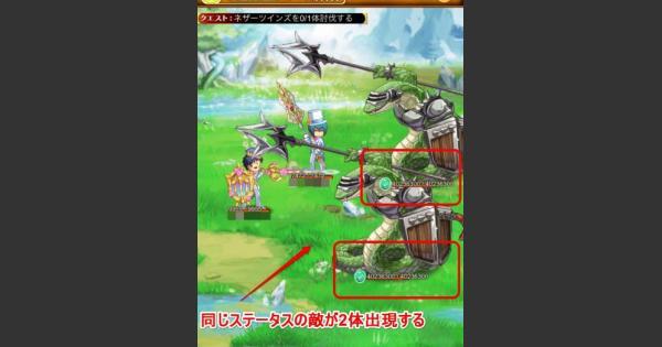 【ログレス】【危険種】ネザーツインズの攻略【剣と魔法のログレス いにしえの女神】