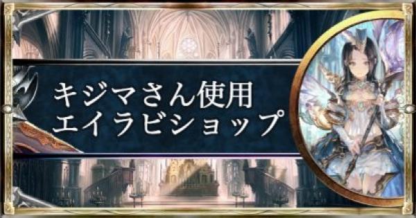 【シャドバ】アンリミ27連勝!キジマさん使用エイラビショップ!【シャドウバース】