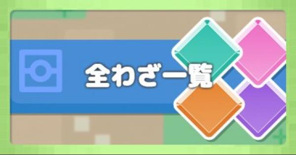【ポケクエ】覚える技(わざ)一覧【ポケモンクエスト】