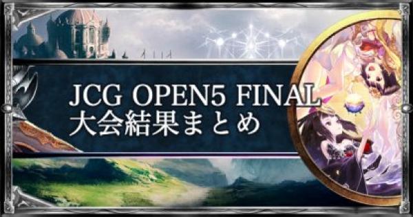 【シャドバ】JCG OPEN5 FINAL アンリミ大会の結果まとめ【シャドウバース】