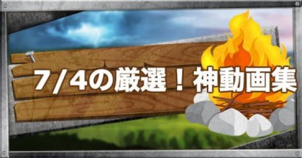 【フォートナイト】7/4日版「厳選!神プレイ&面白プレイ動画」【FORTNITE】