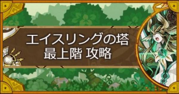 【サモンズボード】エイスリングの塔 最上階のおすすめモンスター