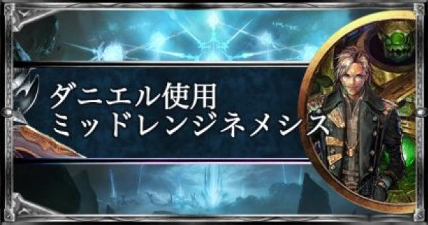 【シャドバ】19連勝達成!ダニエル使用ミッドレンジネメシス!【シャドウバース】