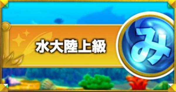 【コトダマン】水大陸15上級の攻略!攻略のコツとおすすめキャラ!