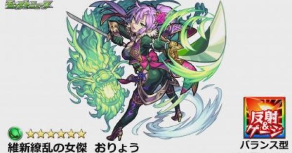 【モンスト】7/10(火)12時よりおりょうの獣神化実装【速報】