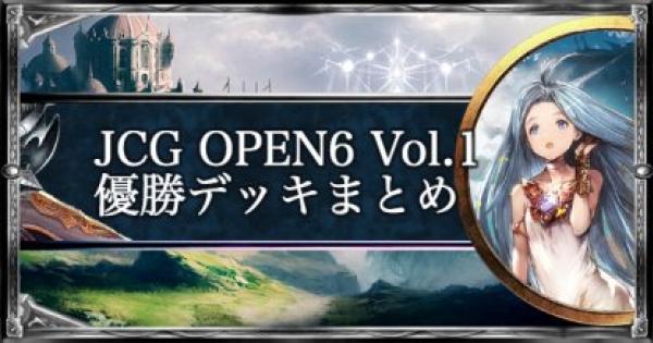 【シャドバ】JCG OPEN6 Vol.1 ローテ大会の優勝者デッキ紹介【シャドウバース】