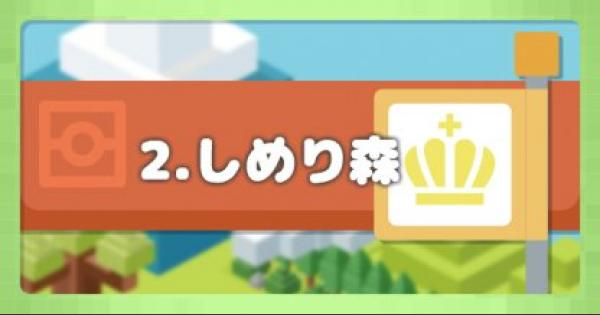 【ポケクエ】ステージ2『しめり森』の攻略法とおすすめ編成【ポケモンクエスト】