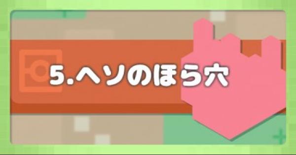 【ポケクエ】ステージ5『ヘソのほら穴』の攻略法とおすすめ編成【ポケモンクエスト】
