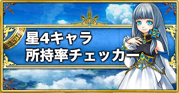 【白猫】星4キャラ所持率チェッカー【8凸対応版】