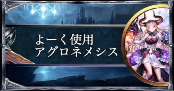 【シャドバ】15連勝達成&グラマス到達!よーく使用アグロネメシス!【シャドウバース】