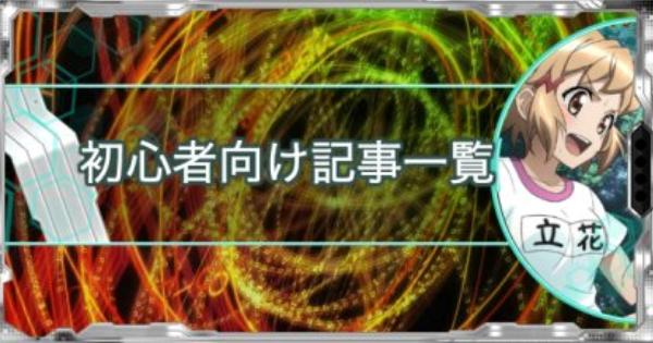 【シンフォギアXD】初心者向け解説・テクニック記事一覧