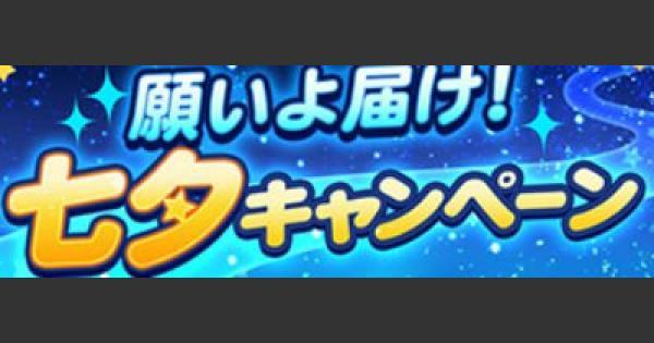 【パワプロアプリ】七夕キャンペーン2018まとめ【パワプロ】
